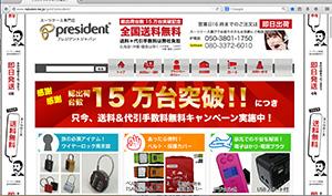 プレジデントジャパン楽天市場様のHPをリニューアルしました。